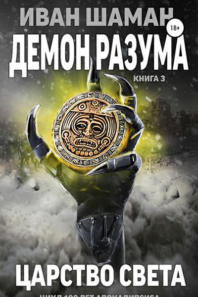 Демон Разума 3. Царство света, Иван Шаман скачать FB2 epub