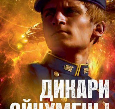 Дикари Ойкумены, Генри Лайон Олди все книги