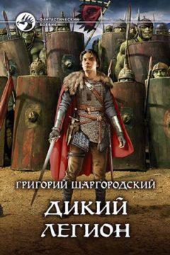 Дикий легион, Григорий Шаргородский все книги