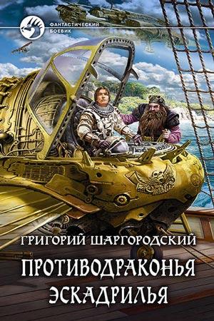 Дикий легион 2. Противодраконья эскадрилья, Григорий Шаргородский