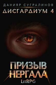 Дисгардиум 4. Призыв Нергала, Данияр Сугралинов