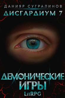 Дисгардиум 7. Демонические игры, Данияр Сугралинов