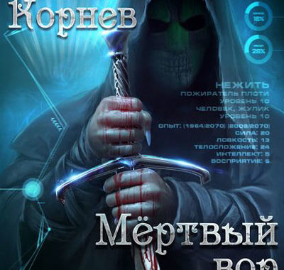 Дорога мертвеца, Павел Корнев все книги
