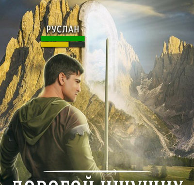Дорогой Ищущих, Алексей Губарев все книги