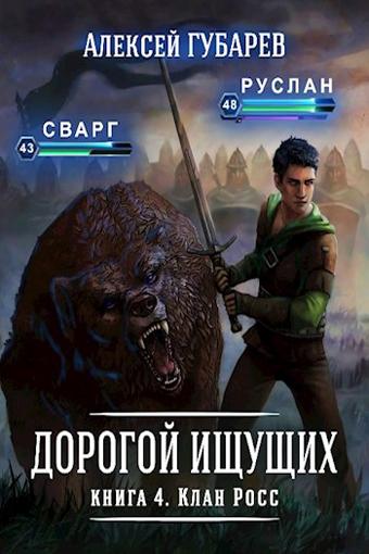 Дорогой Ищущих 4. Клан Росс, Алексей Губарев