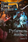Дорога мертвеца 6. Губитель живых, Павел Корнев