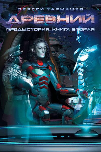 Древний. Предыстория 2. Неразделимые, Сергей Тармашев