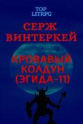 Эгида 11. Кровавый колдун, Серж Винтеркей