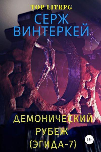 Эгида 7. Демонический рубеж, Серж Винтеркей.