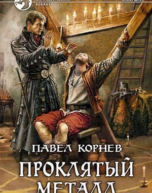Экзорцист, Павел Корнев все книги