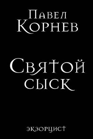 Экзорцист 4. Святой сыск, Павел Корнев