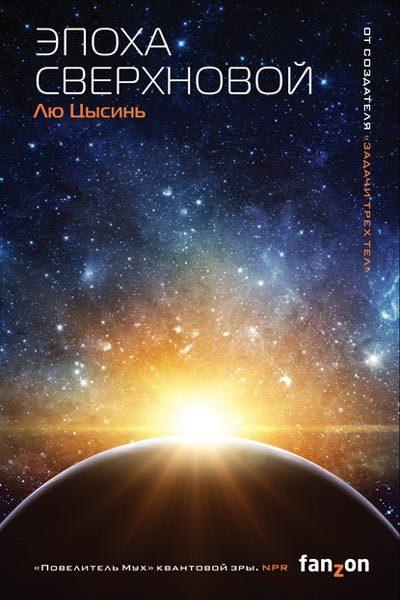 Эпоха сверхновой, Лю Цысинь