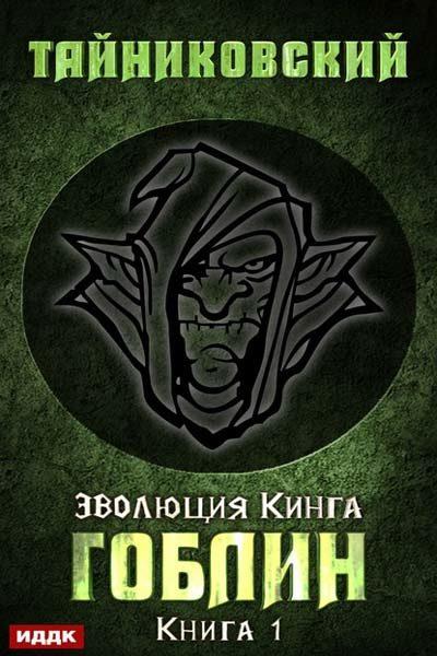 Эволюция Кинга, Тайниковский все книги