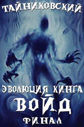 Эволюция Кинга 11. Войд книга вторая, Финал. Тайниковский
