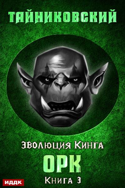 Эволюция Кинга 3. Орк, Тайниковский