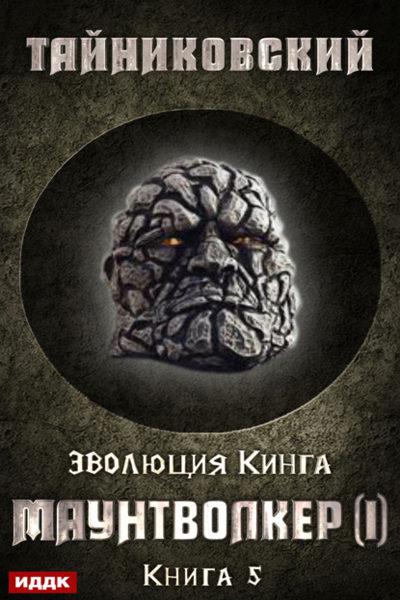 Эволюция Кинга 5. Маунтволкер книга первая, Тайниковский