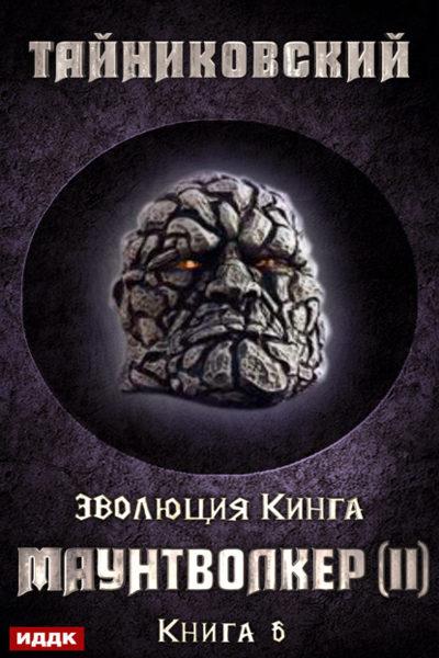 Эволюция Кинга 6. Маунтволкер книга вторая, Тайниковский