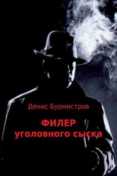 Филер уголовного сыска, Денис Бурмистров