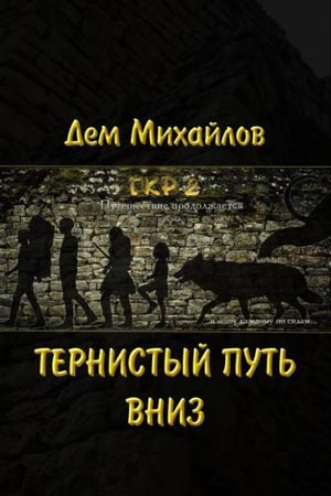 Герои Крайних Рубежей 2. Тернистый путь вниз, Дем Михайлов