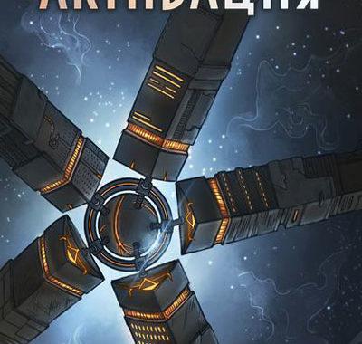 Галактика онлайн, Павел Коршунов все книги