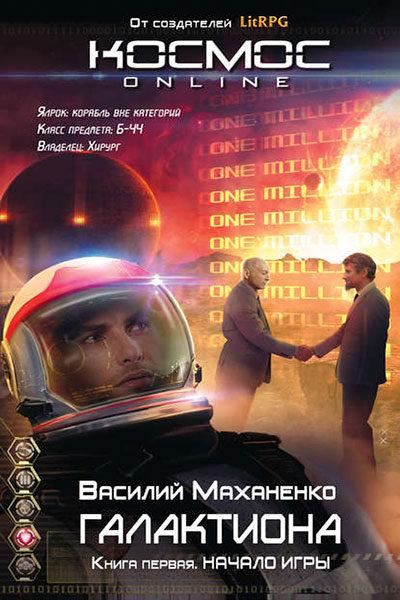 Проект Галактиона, Василий Маханенко dct rybub