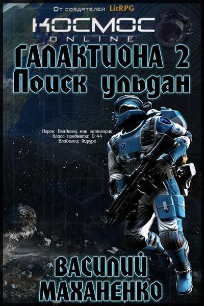 Проект Галактиона 2. Поиск Ульдан, Василий Маханенко
