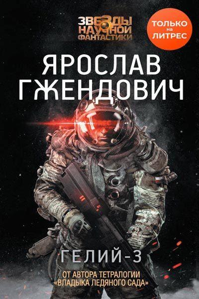 Гелий-3, Ярослав Гжендович