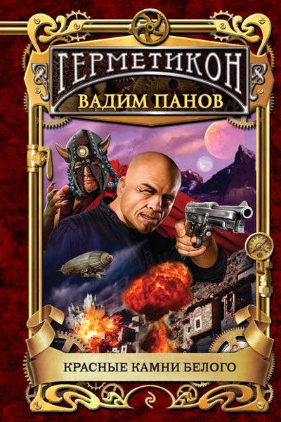 Герметикон 2. Красные камни Белого, Вадим Панов
