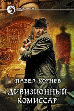 Город Осень, Павел Корнев все книги