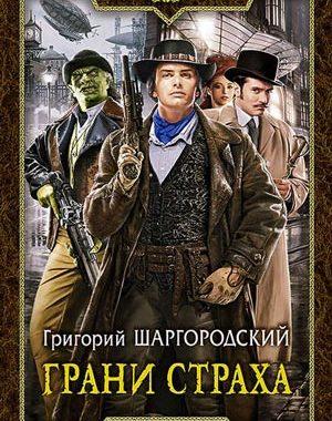 Грани страха, Григорий Шаргородский все книги