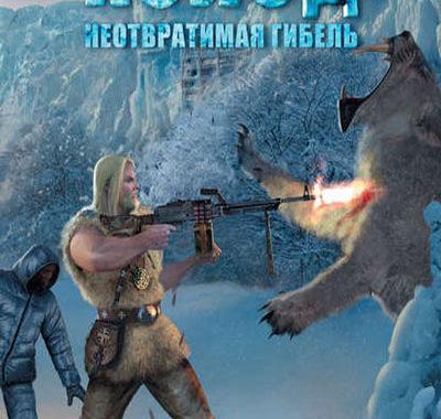 Холод, Сергей Тармашев все книги