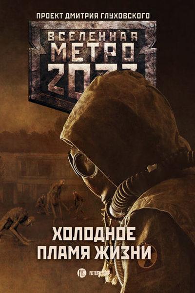 Метро 2033. Холодное пламя жизни (сборник), скачать FB2 epub