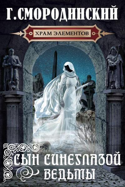 Храм Элементов 1. Сын синеглазой ведьмы, Георгий Смородинский