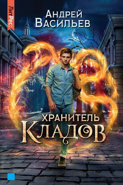 Хранитель кладов, Андрей Васильев все книги