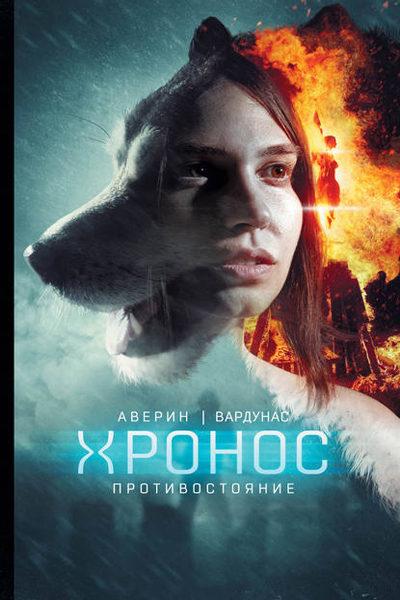 Хронос 2. Противостояние, Никита Аверин, Игорь Вардунас