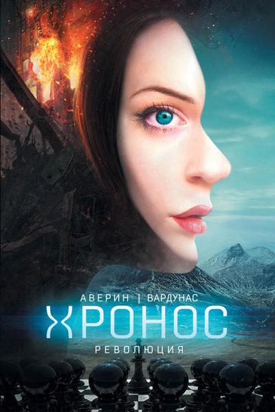Хронос 4. Революция, Никита Аверин, Игорь Вардунас