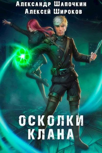 Игнис 2. Осколки клана Александр Шапочкин, Алексей Широков