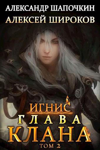 Игнис 5. Глава клана, Том 2, Александр Шапочкин, Алексей Широков