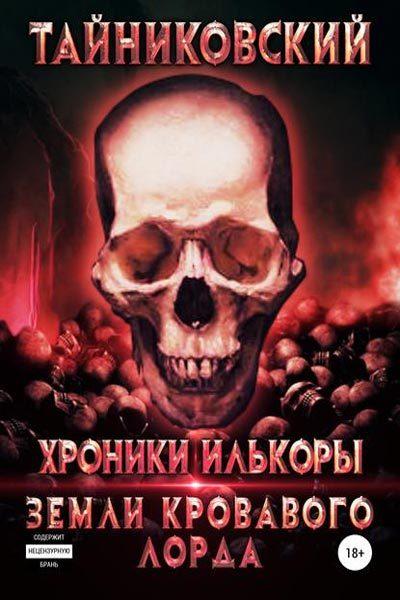 Хроники Илькоры 2. Земли кровавого лорда, Тайниковский