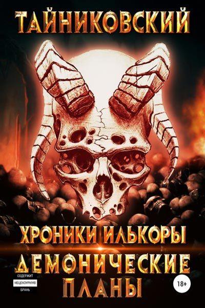 Хроники Илькоры 3. Демонические планы, Тайниковский