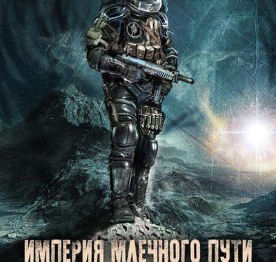 Империя Млечного Пути. Денис Бурмистров