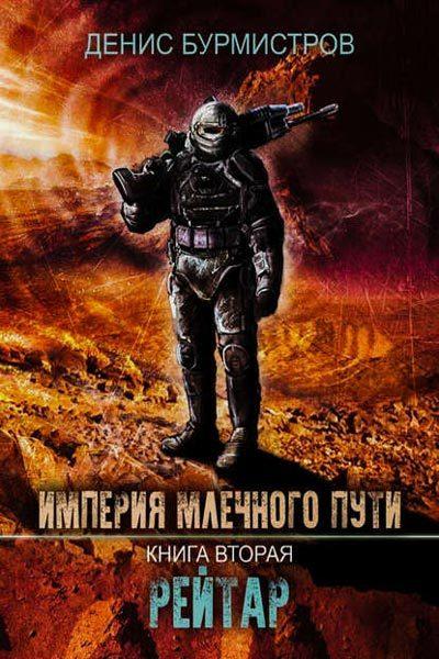 Империя Млечного Пути 2. Рейтар. Денис Бурмистров