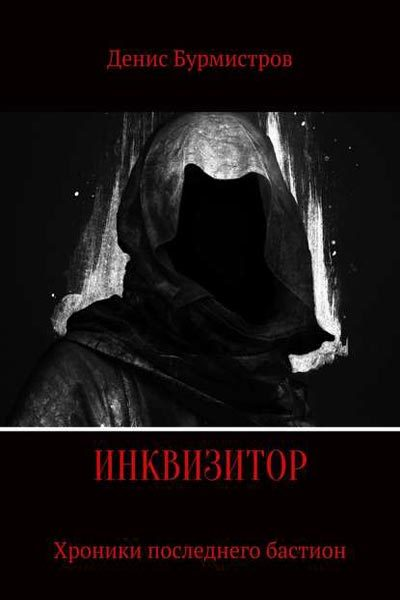 Инквизитор. Хроники последнего бастиона, Денис Бурмистров