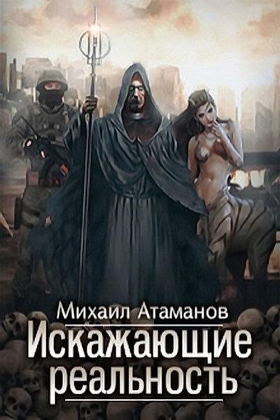Искажающие реальность, Михаил Атаманов все книги