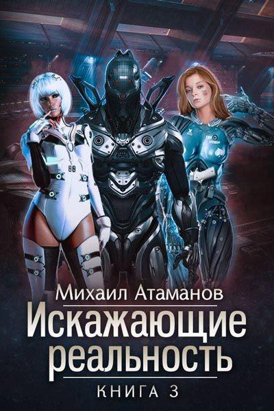 Искажающие реальность 3, Михаил Атаманов