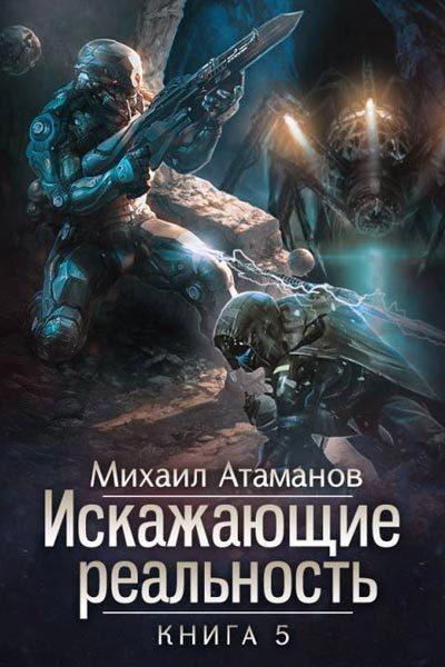Искажающие реальность 5, Михаил Атаманов