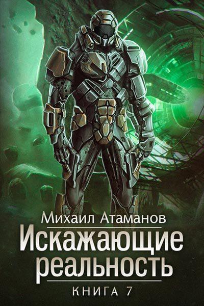 Искажающие реальность 7, Михаил Атаманов