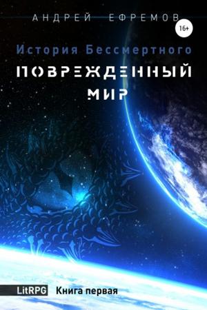 История Бессмертного, Андрей Ефремов все книги