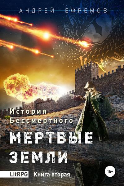 История Бессмертного 2. Мертвые земли, Андрей Ефремов скачать FB2 epub
