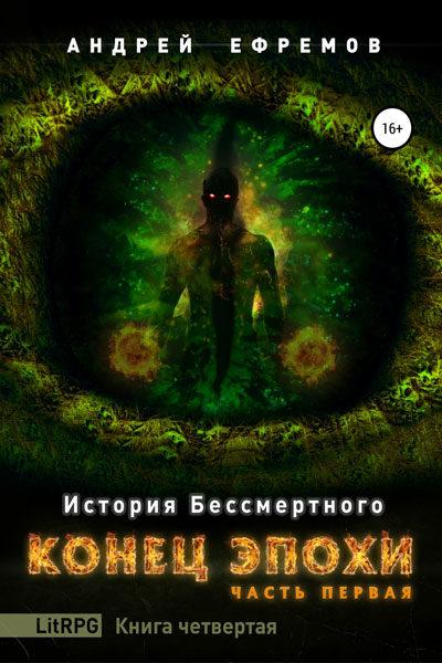 История Бессмертного 4. Конец эпохи, Андрей Ефремов